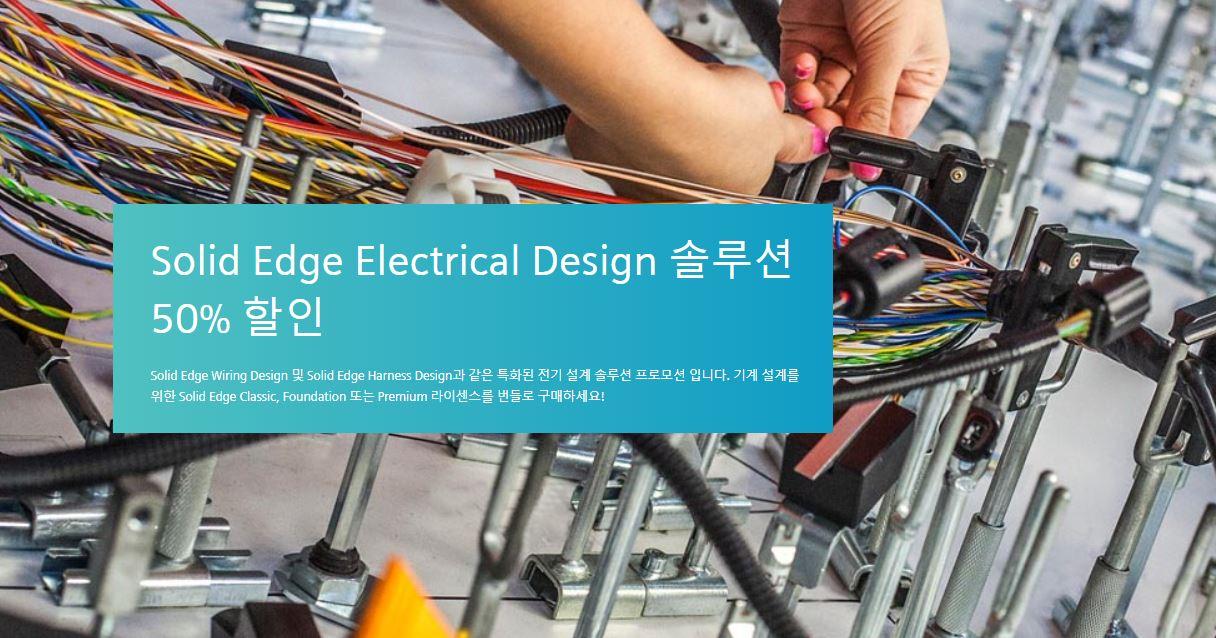 솔리드엣지 전기설계 솔루션 구입 50% 할인 프로모션.JPG