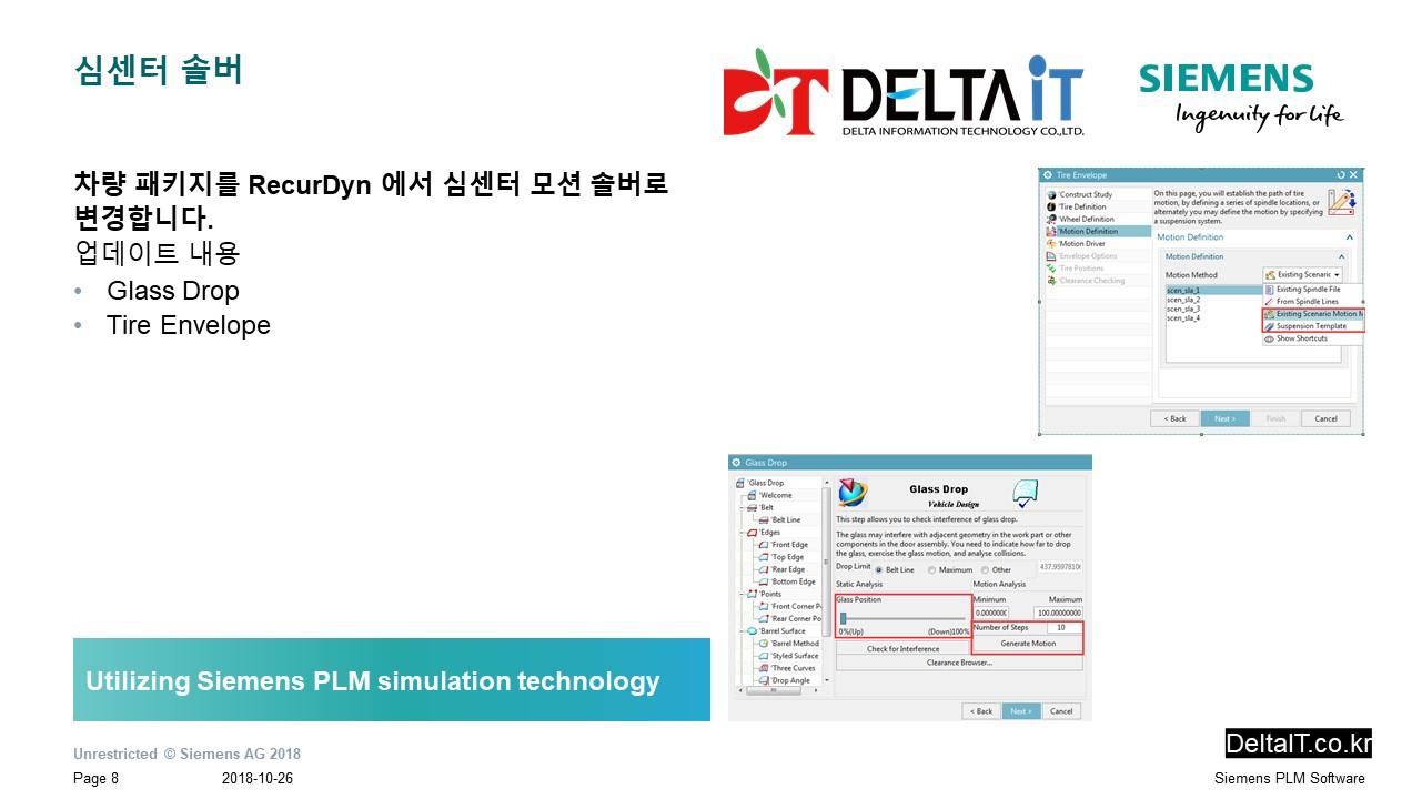 NX CAD 새로운 기능 - VDA 차량 설계 자동화 (8).JPG