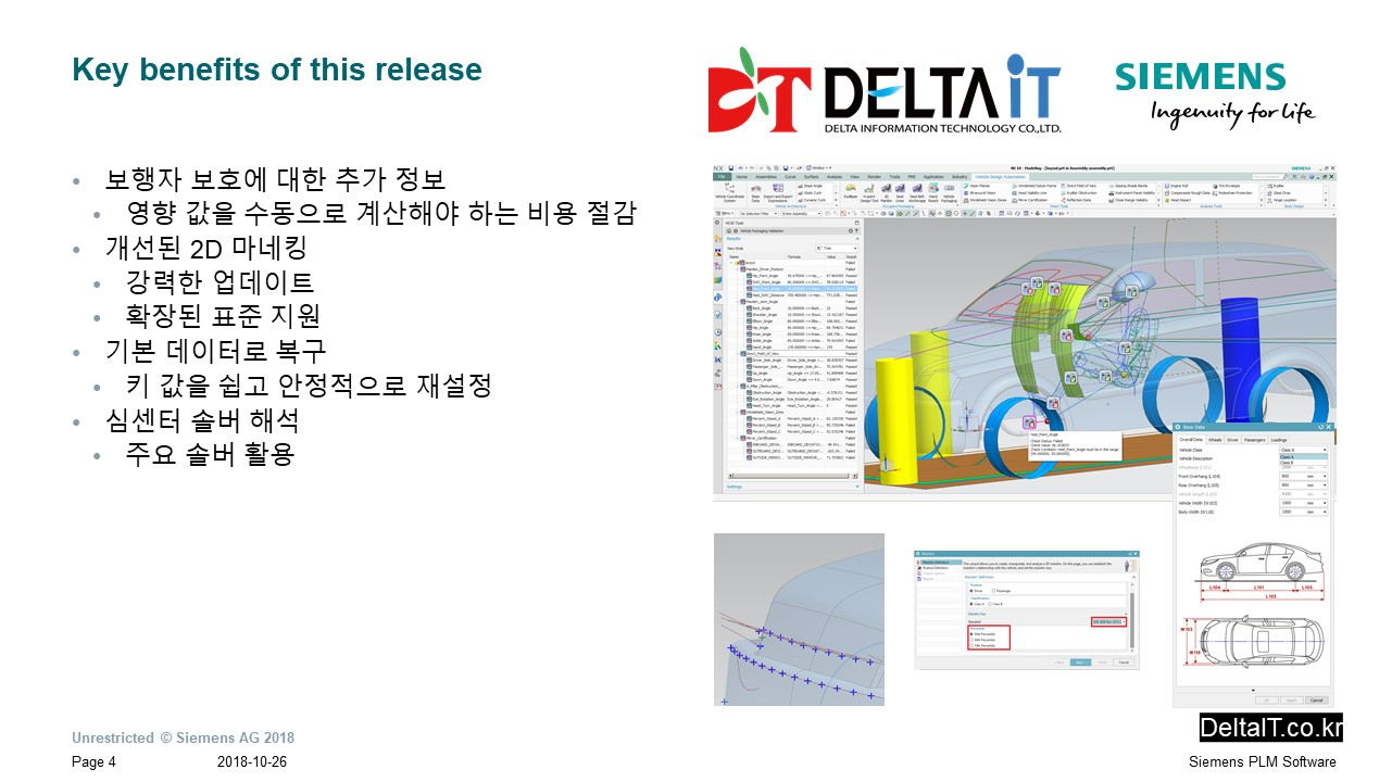 NX CAD 새로운 기능 - VDA 차량 설계 자동화 (4).JPG