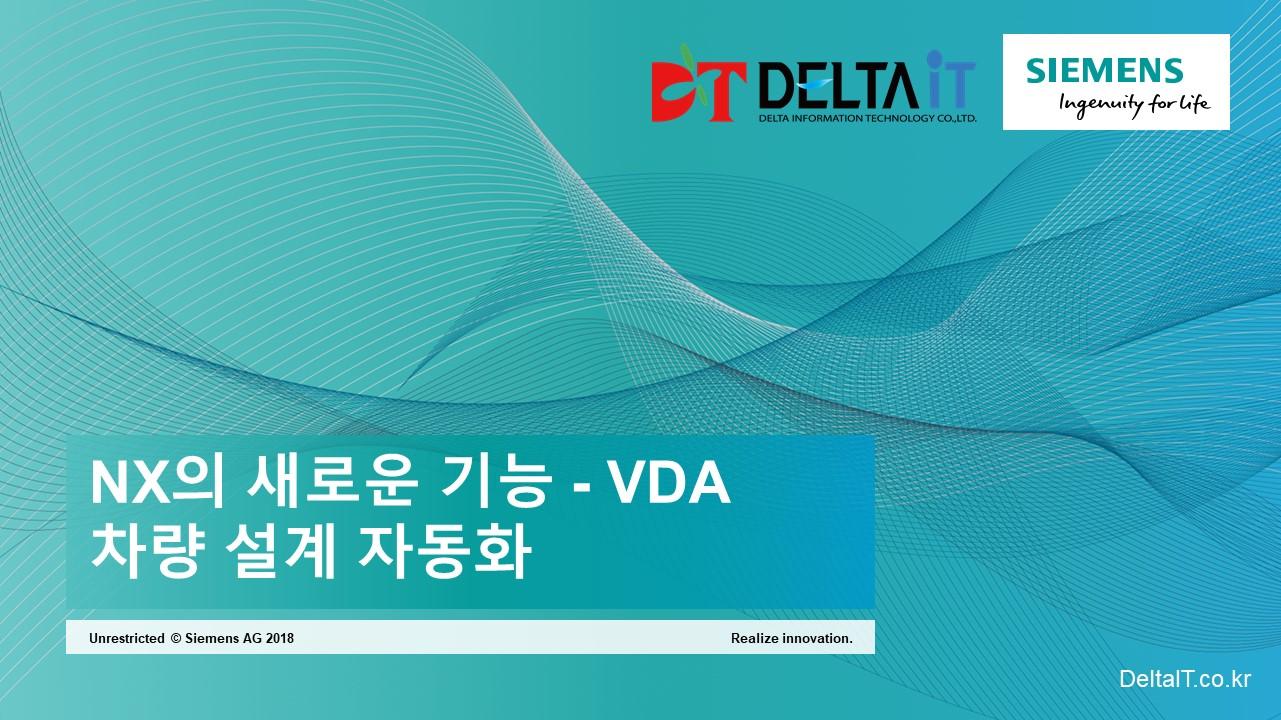 NX CAD 새로운 기능 - VDA 차량 설계 자동화 (1).JPG