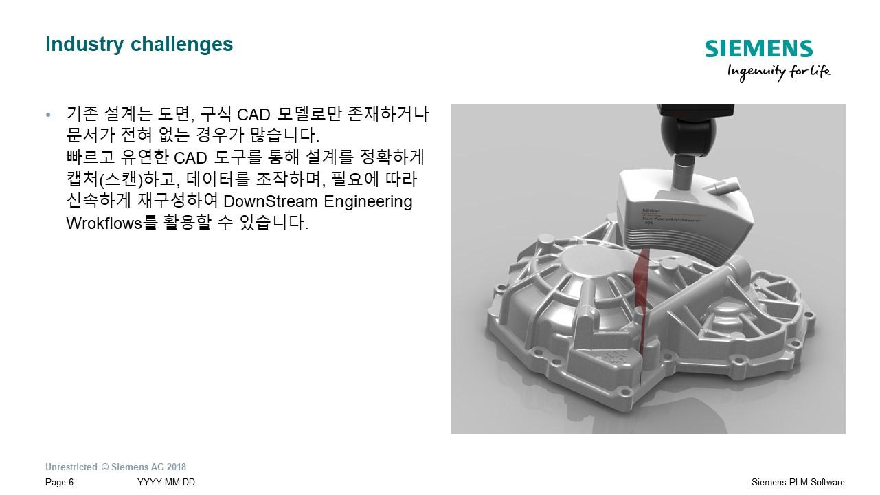 ug nx cad 역설계 Reverse Engineeing (6).JPG