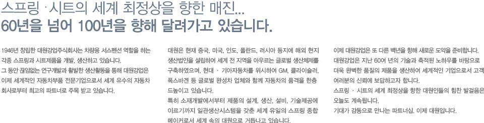 대원강업뉴스이미지_02.PNG