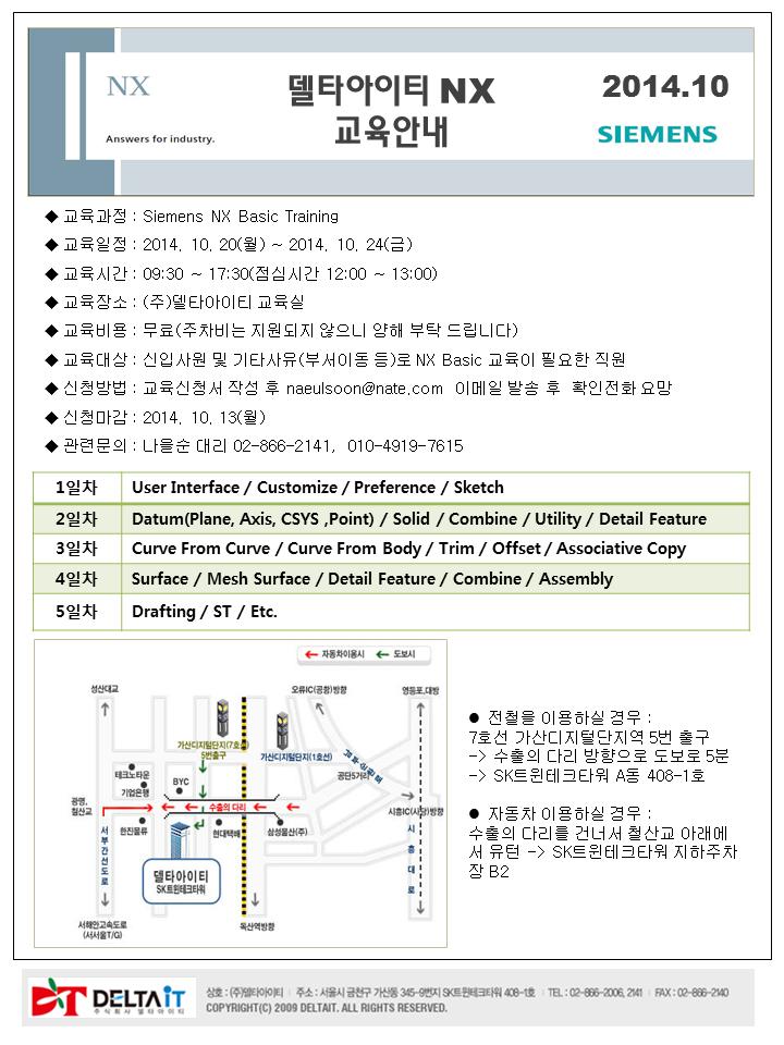 1. 2014년_10월_NX교육공문.png