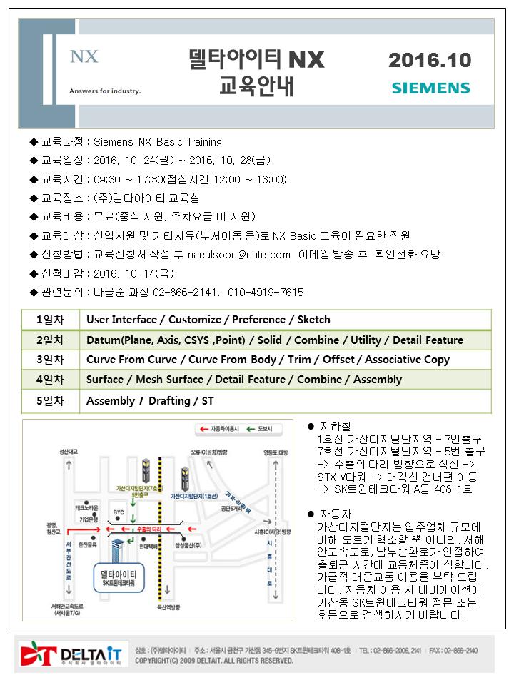 1. 2016년_10월_NX교육공문.png