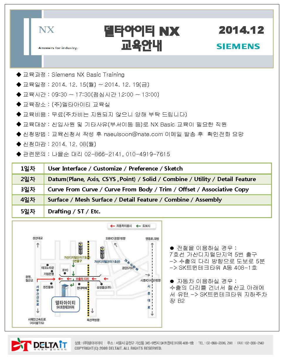 1. 2014년_12월_NX교육공문.png