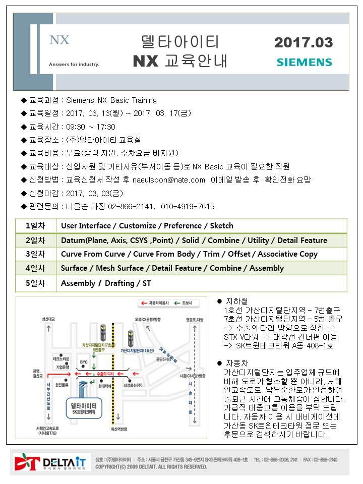 1. 2017년_03월_NX교육공문.jpg