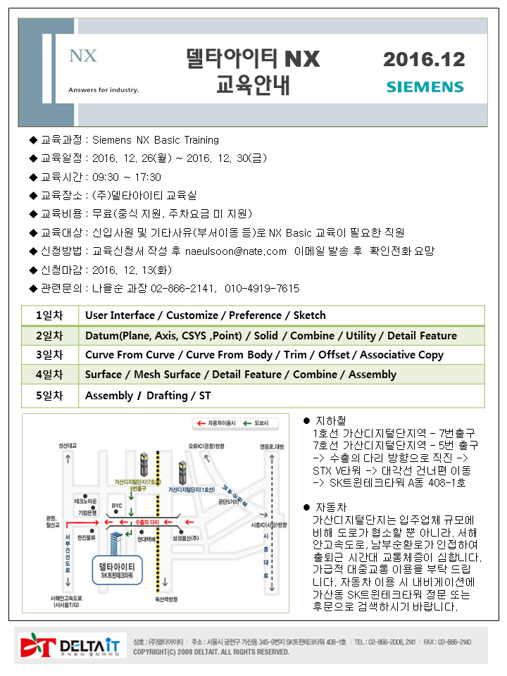 1. 2016년_12월_NX교육공문.png