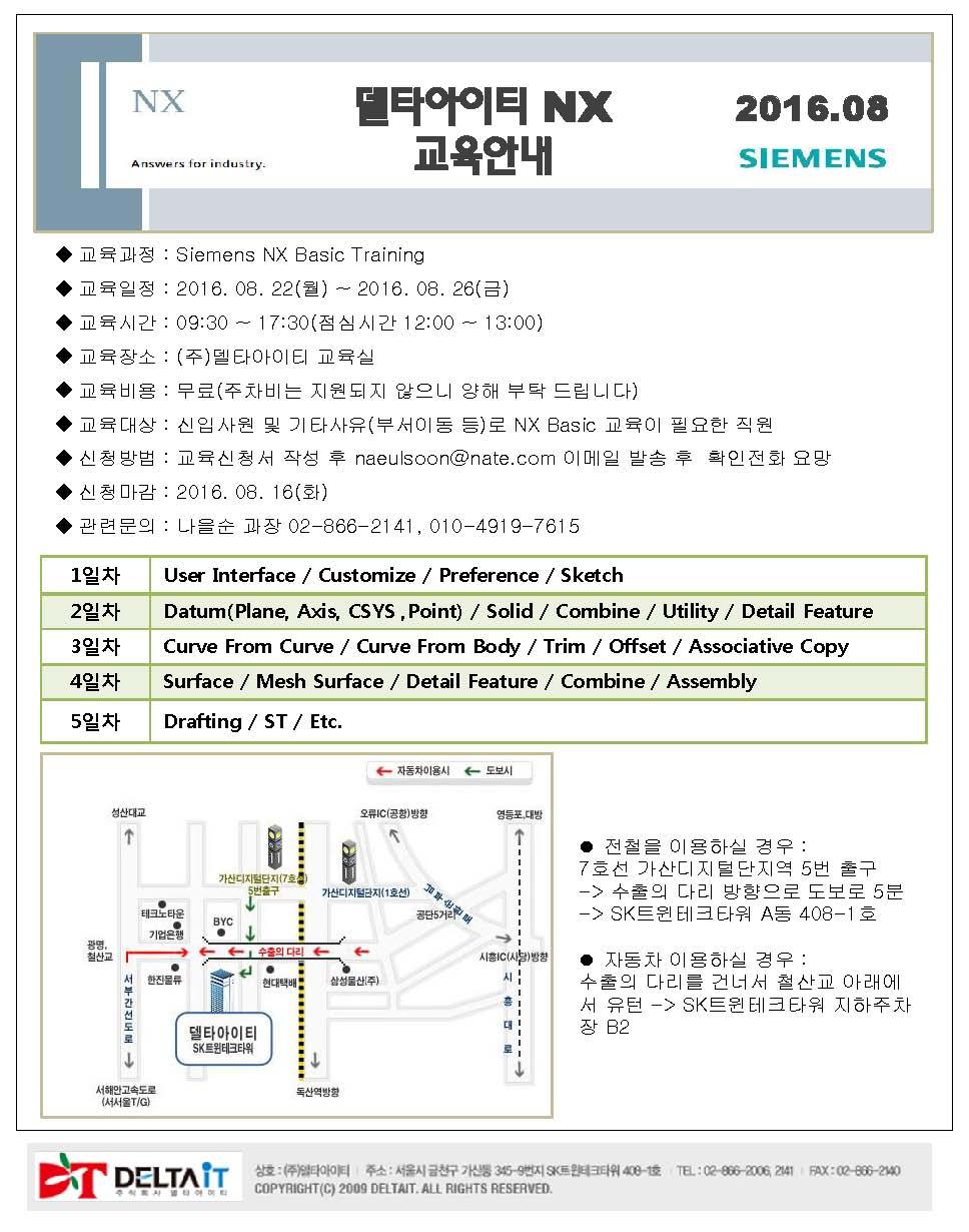 1. 2016년_08월_NX교육공지_종합_페이지_1.jpg