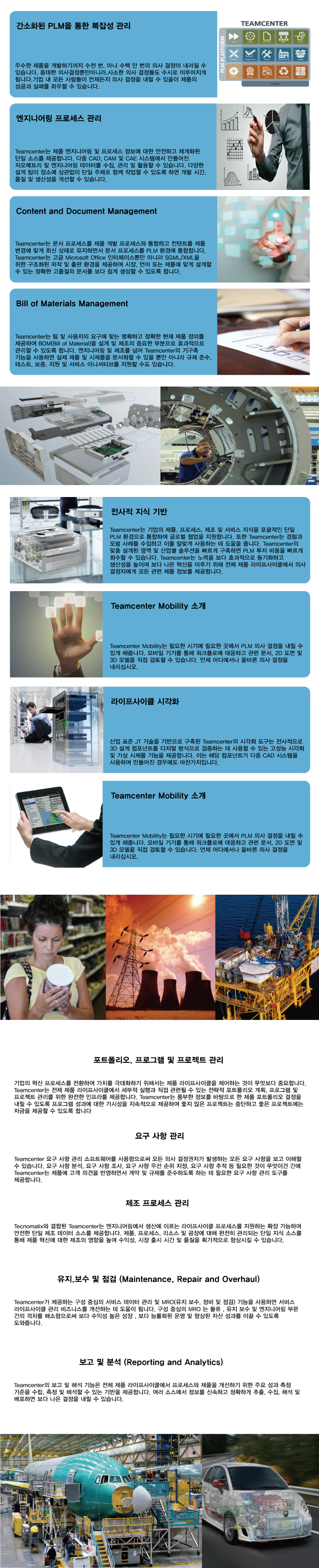 TEAMCENTER-PAGE4.jpg